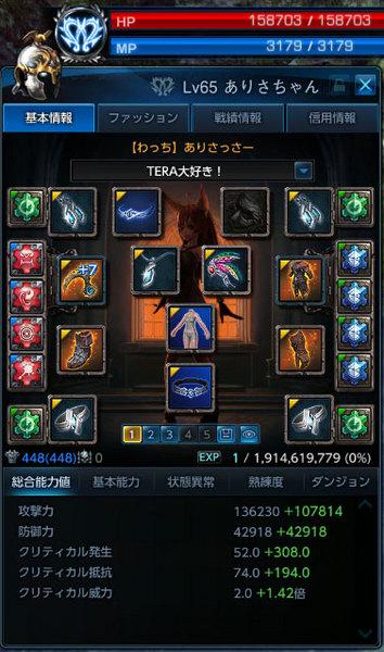 tera2017108703.jpg