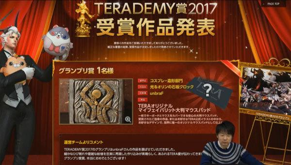 tera2017101403.jpg